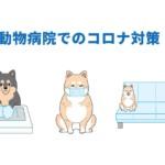 動物病院のコロナ対策のイラスト