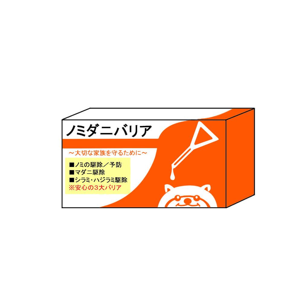 ノミマダニ予防薬の箱の手書き風イラスト