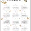 2020年(令和2年)のペットカレンダー イラスト