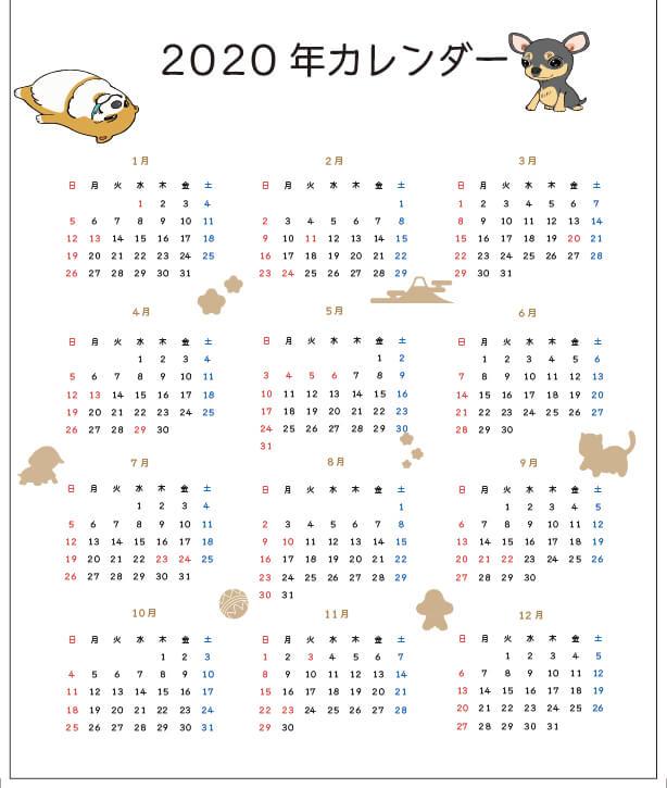 ペットのカレンダー2020年(令和2年)