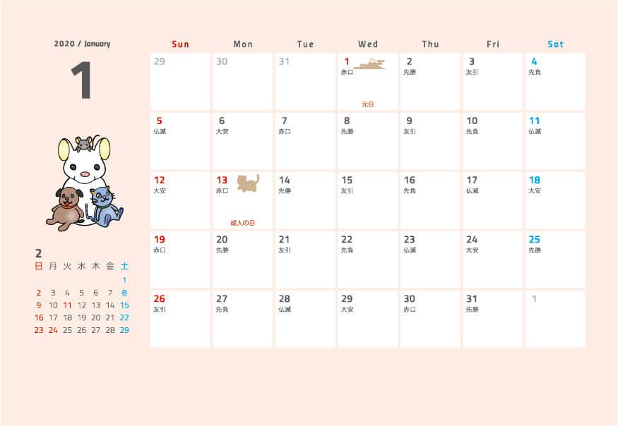 年 令和2年 1月のペットカレンダー イラスト 無料ペットイラスト Pet Illust