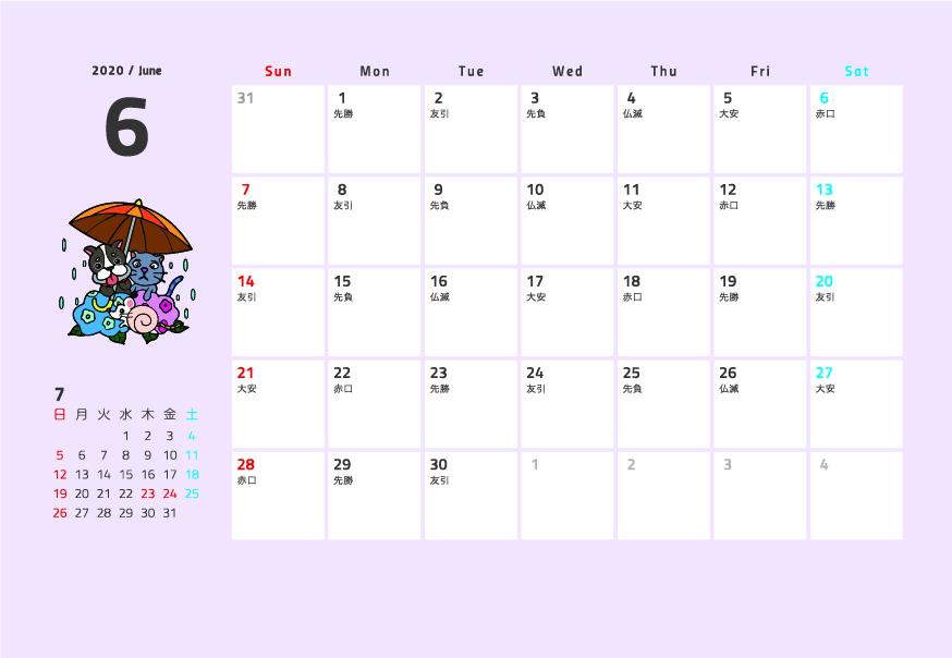 2020年6月カレンダー