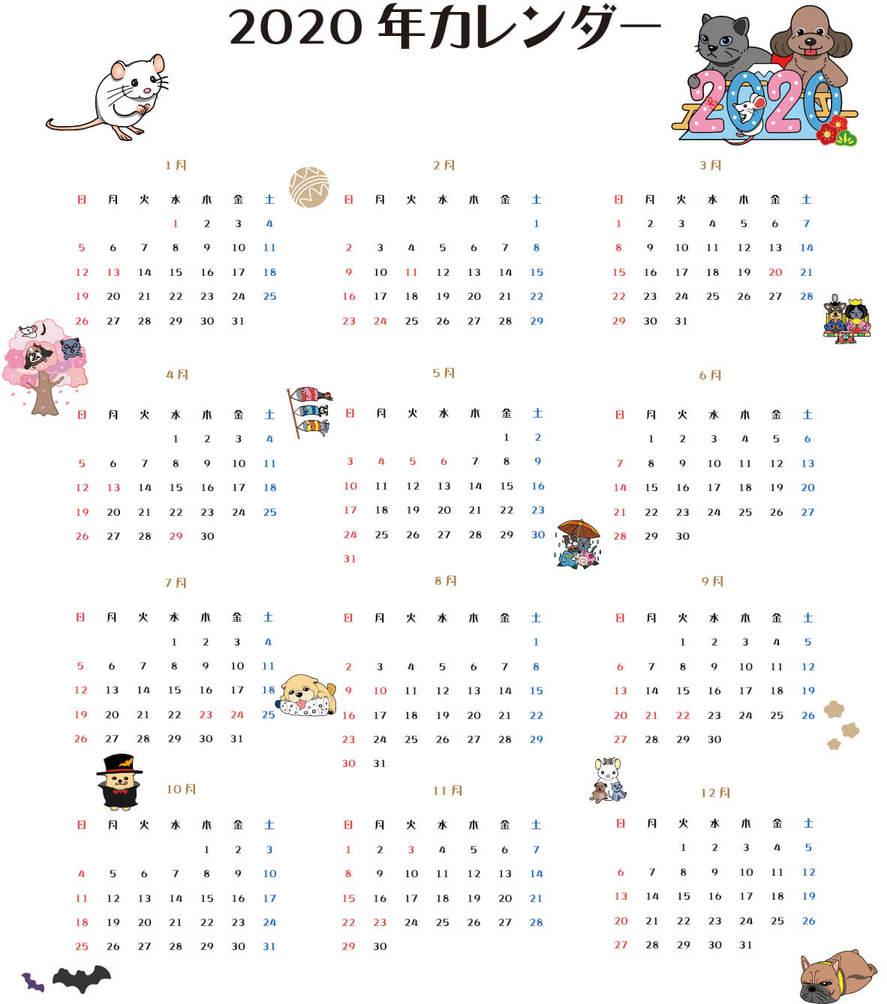 ペットのカレンダー2020年(令和2年)versionβ
