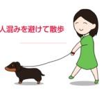 コロナ対策で人混みを避けて犬を散歩するイラスト