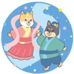 織姫と彦星の犬イラスト