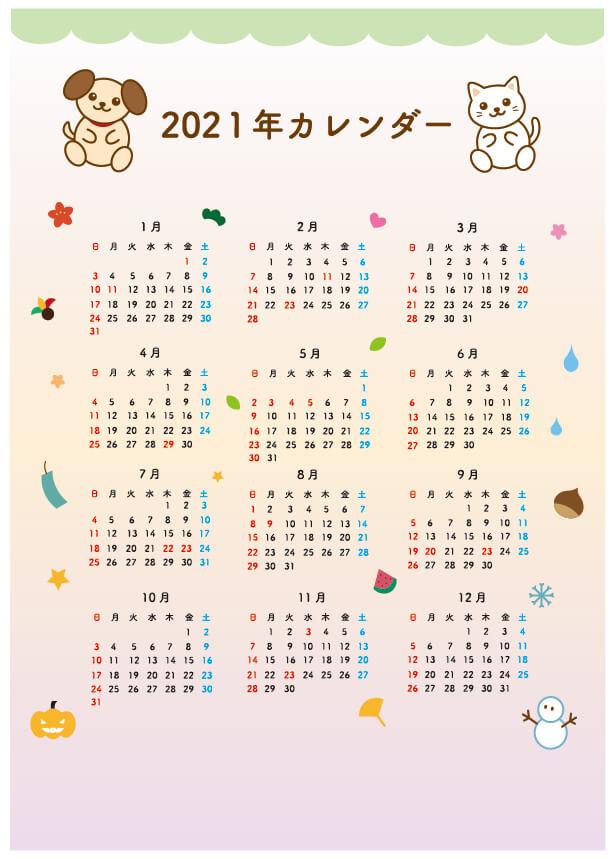 ペットのカレンダー2021年(令和3年)