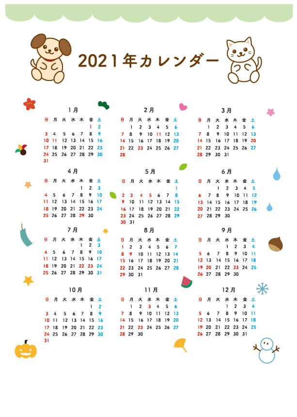 21年 令和3年 のペットカレンダー イラスト 無料ペットイラスト Pet Illust