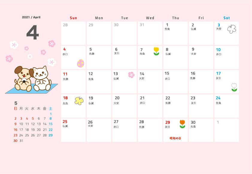 2021年(令和3年)4月のカレンダー