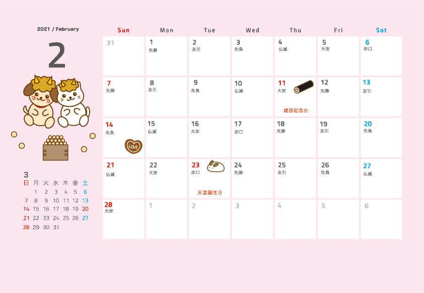 2021年(令和3年)2月のカレンダー