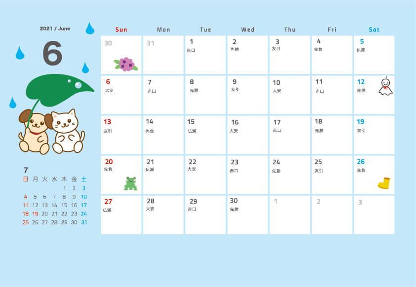 2021年(令和3年)6月のカレンダー