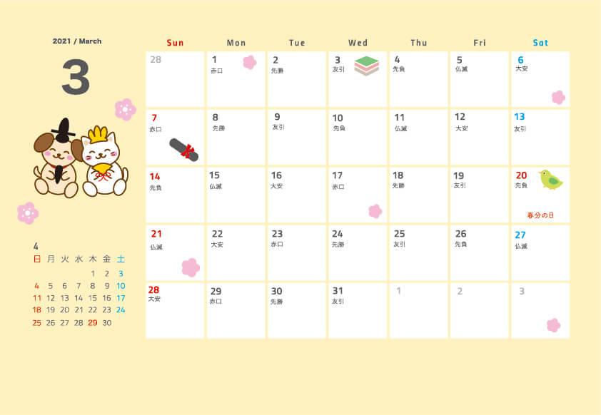 2021年(令和3年)3月のカレンダー