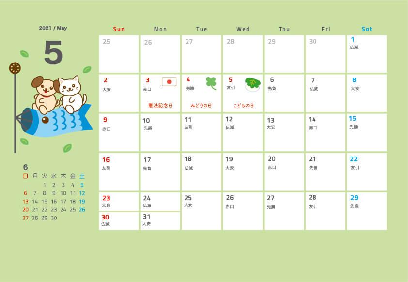 2021年(令和3年)5月のカレンダー