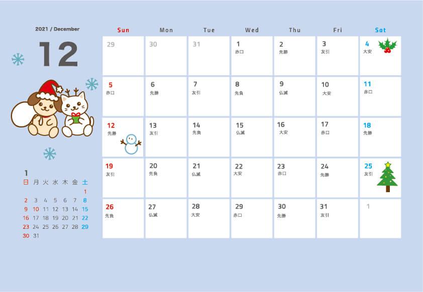 2021年(令和3年)12月のカレンダー