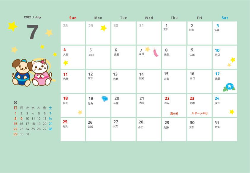 2021年(令和3年)7月のカレンダー
