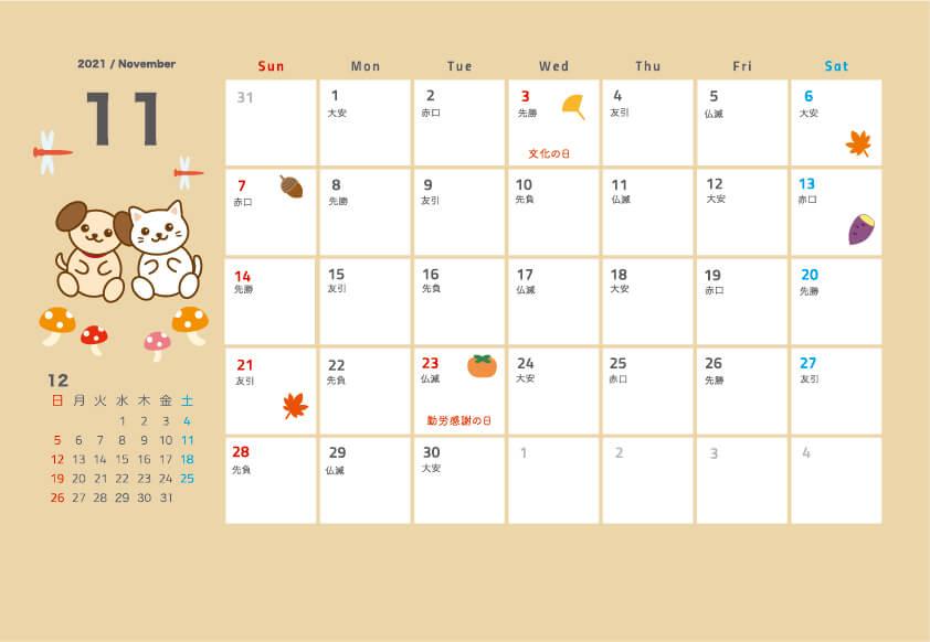 2021年(令和3年)11月のカレンダー