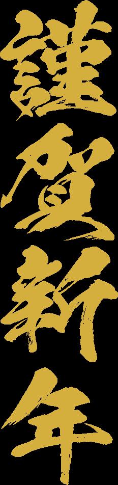 【2021年丑年】謹賀新年のイラスト