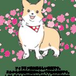 フィラリアハガキのイラスト【無料】