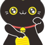 招き猫(黒色)