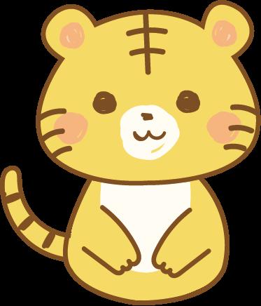 「かわいい虎」❶