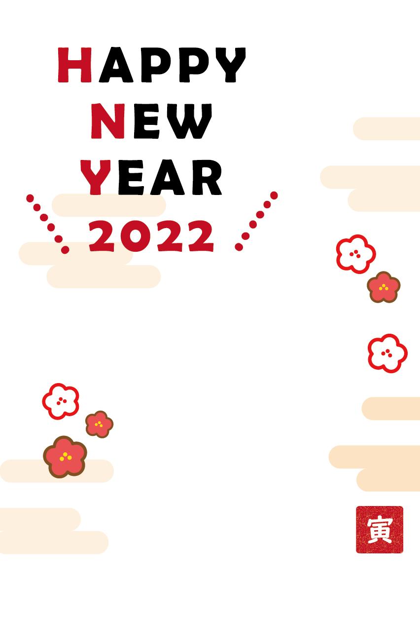 2022年賀状【寅❷ 枠のみ】