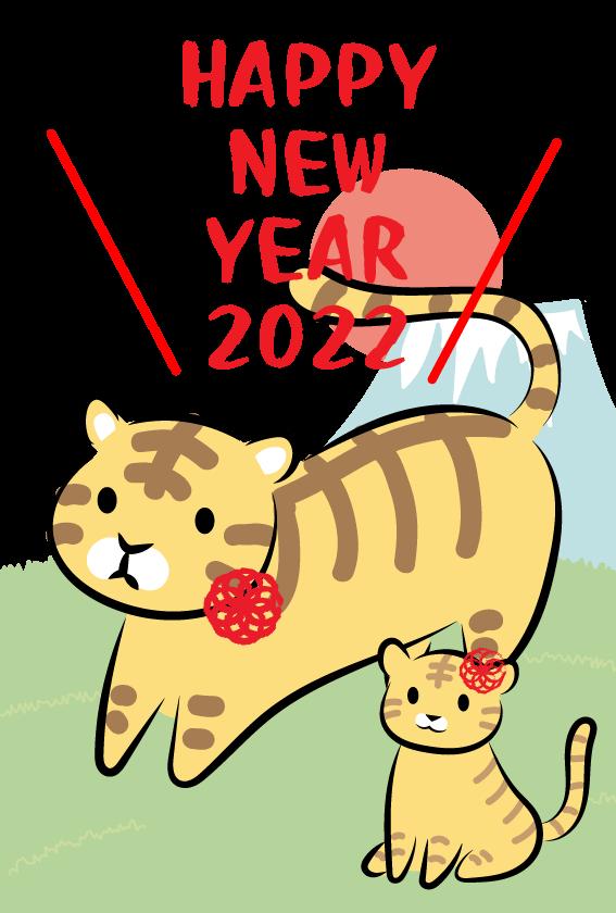 2022年賀状【寅❶】