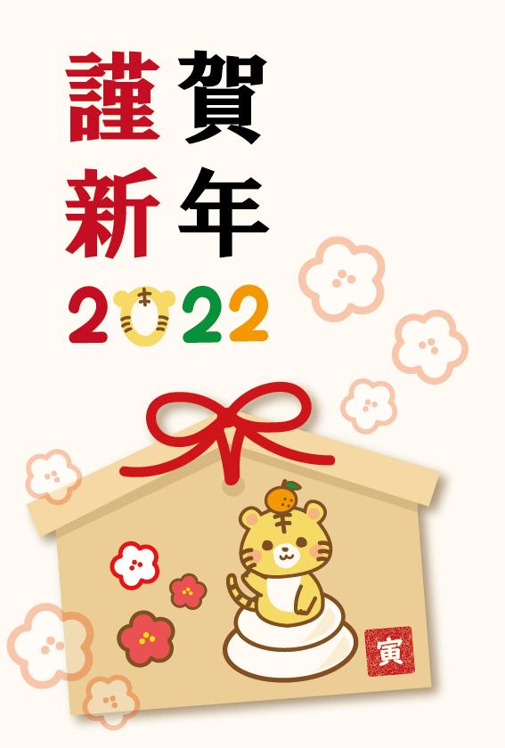 【2022年寅(とら)年】年賀状デザインのイラスト❺