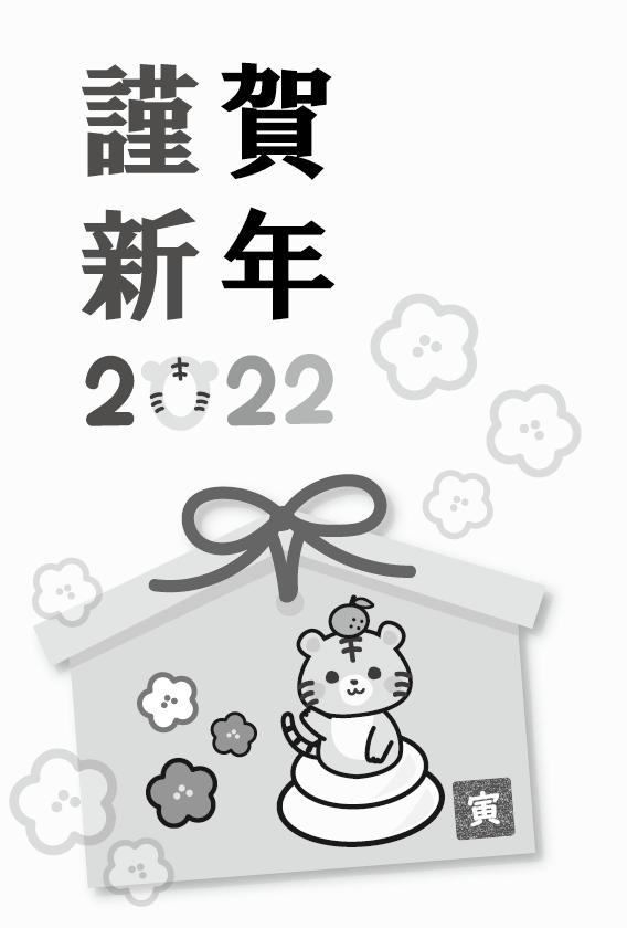 【2022年寅(とら)年】年賀状デザインのイラスト❺(白黒)