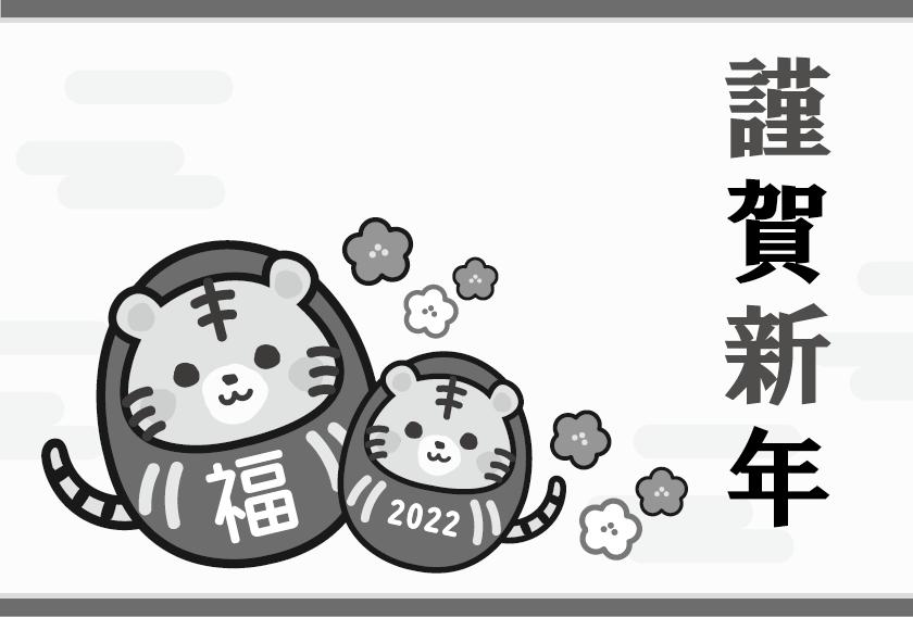 【2022年寅(とら)年】年賀状デザインのイラスト❻(白黒)