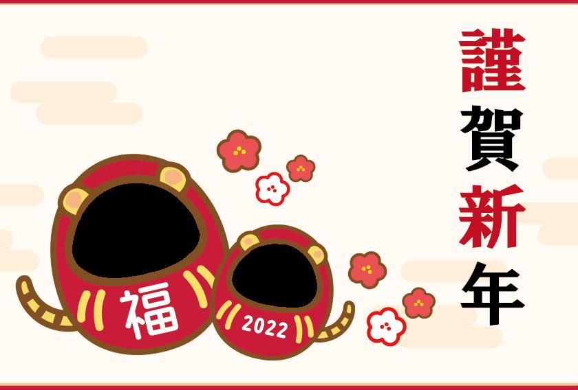 【2022年寅(とら)年】年賀状デザインのイラスト❻(写真フレーム付き)