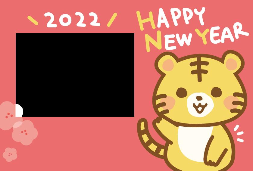 【2022年寅(とら)年】年賀状デザインのイラスト❼