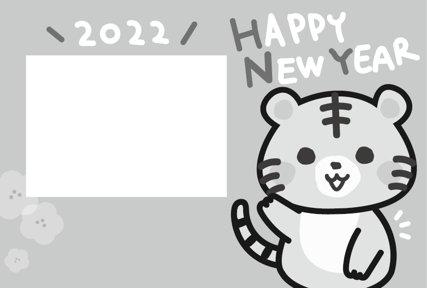 【2022年寅(とら)年】年賀状デザインのイラスト❼(白黒)