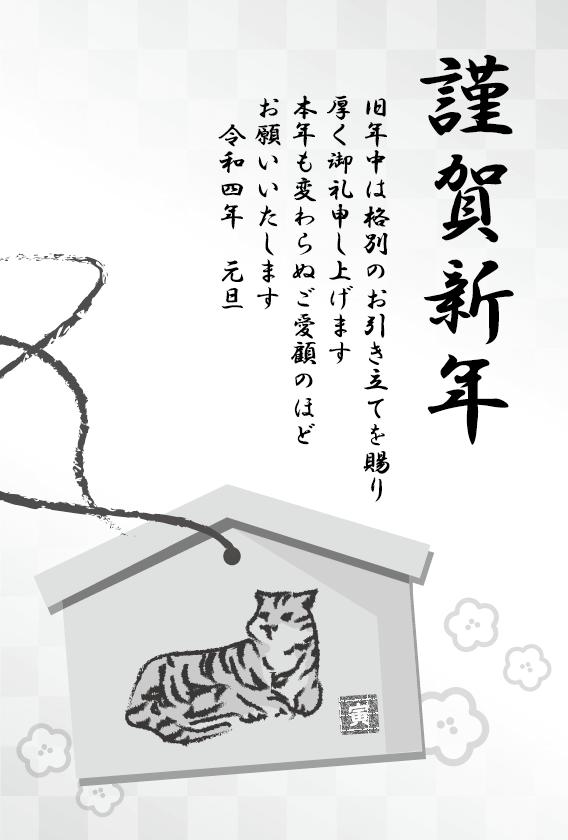 【2022年寅(とら)年】年賀状デザインのイラスト❾(白黒)