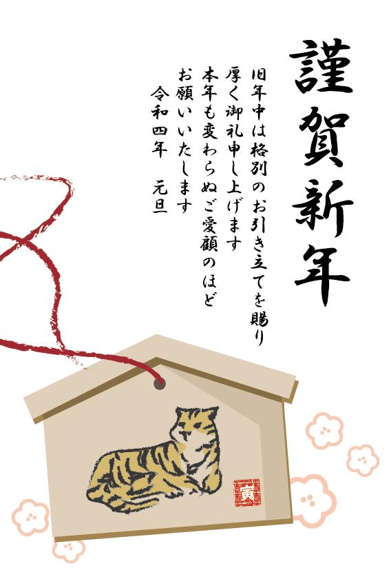 【2022年寅(とら)年】年賀状デザインのイラスト❾(白枠)