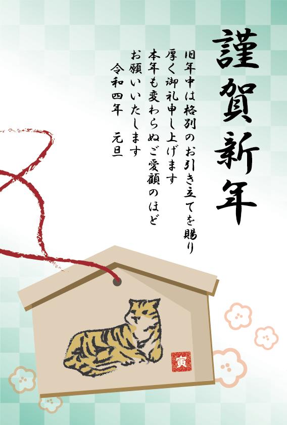 【2022年寅(とら)年】年賀状デザインのイラスト❾(緑枠)