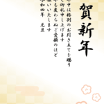 【2022年寅(とら)年】年賀状デザインのイラスト❾(枠のみ)