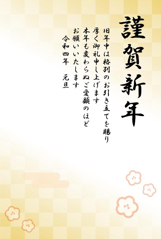 【2022年寅(とら)年】年賀状デザインのイラスト❾(絵柄無し)