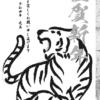 【2022年寅(とら)年】年賀状デザインのイラスト❿(白黒)