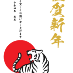 【2022年寅(とら)年】年賀状デザインのイラスト❿-2