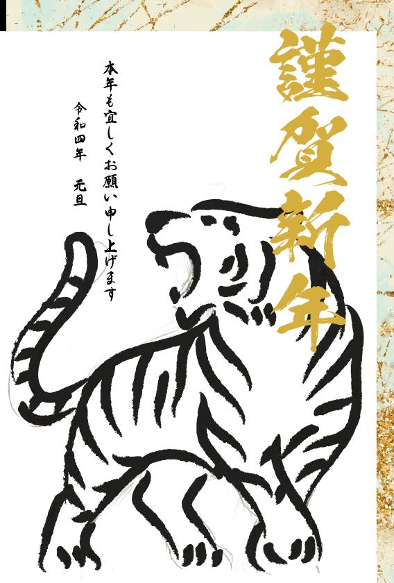 【2022年寅(とら)年】年賀状デザインのイラスト❿(桃色枠)