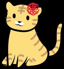 毛筆っぽい小虎
