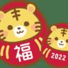 2022年賀状パーツ【だるま寅の親子】