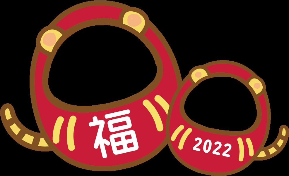 2022年賀状パーツ【だるま寅の親子 写真入り】