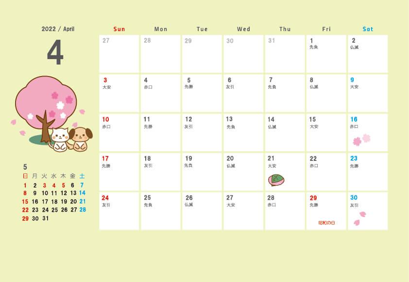 2022年(令和3年)4月のペットカレンダー イラスト
