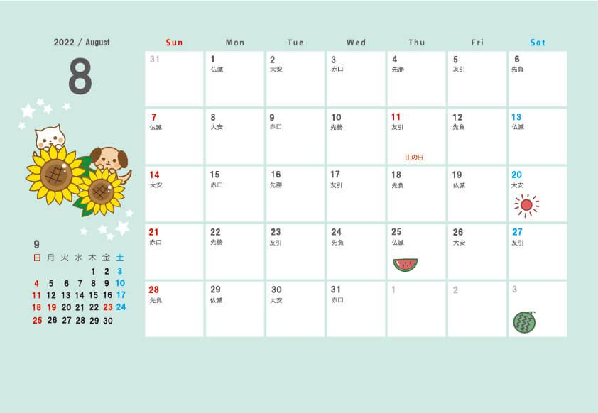 2022年(令和3年)8月のペットカレンダー イラスト