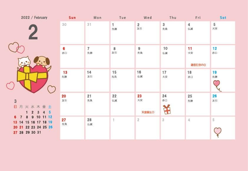 2022年(令和3年)2月のペットカレンダー イラスト