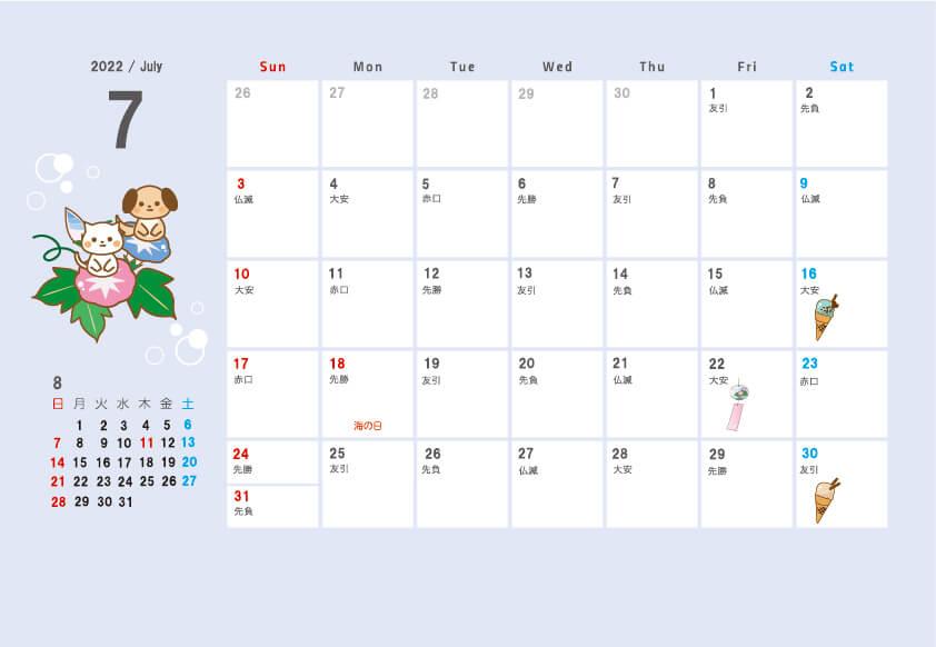 2022年(令和3年)7月のペットカレンダー イラスト
