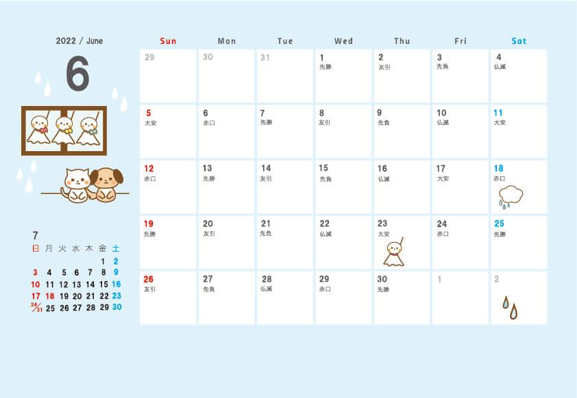 2022年(令和3年)6月のペットカレンダー イラスト