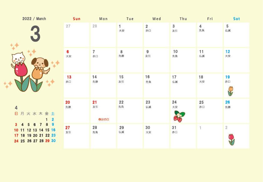 2022年(令和3年)3月のペットカレンダー イラスト