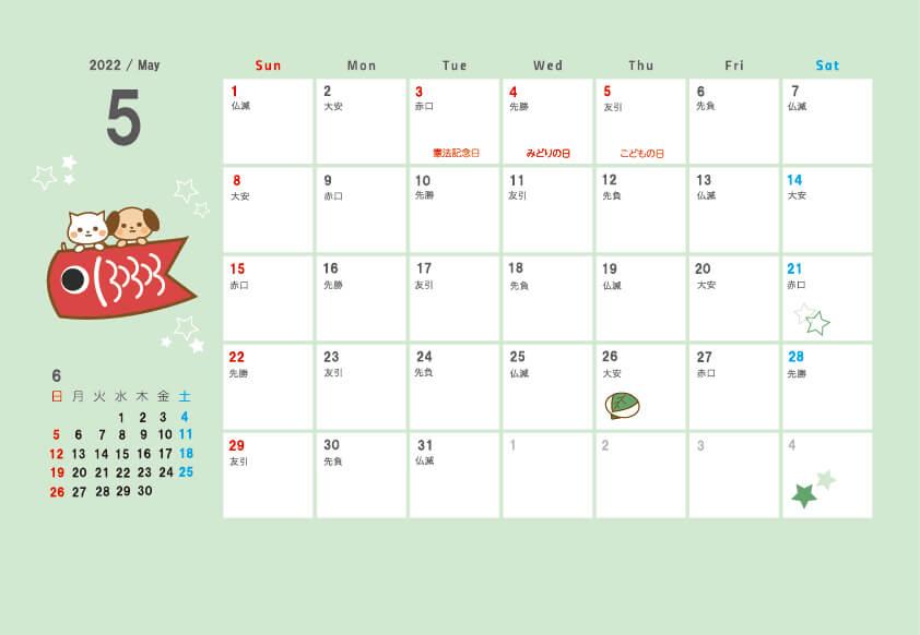 2022年(令和3年)5月のペットカレンダー イラスト