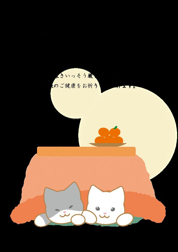 2022年寒中見舞い(猫)❶デザイン.png